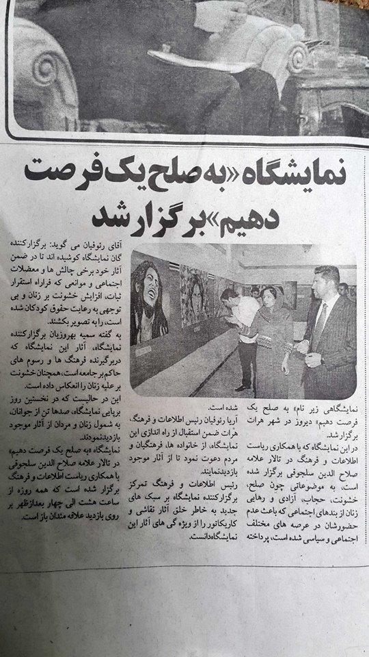 Herat Local News Paper